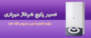 تعمیر پکیج در مازندران