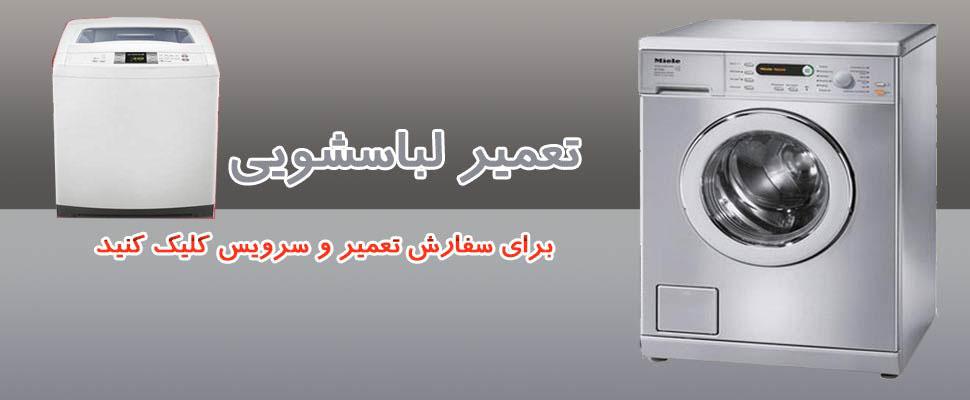 تعمیر ماشین لباسشویی در قم